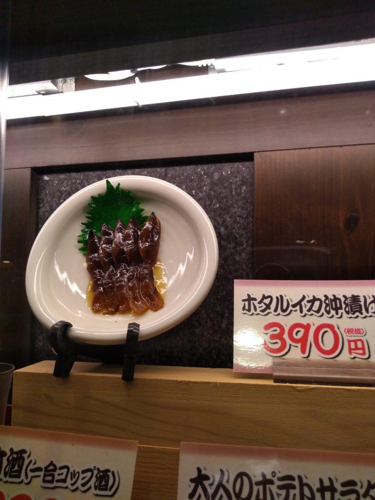 vidriera de restaurant en japon
